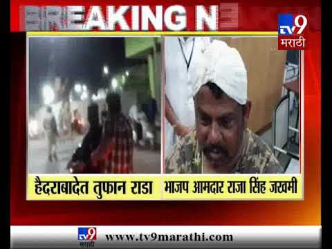 हैदराबादमध्ये पोलीस-भाजप कार्यकर्त्यांमध्ये राडा, भाजप आमदार राजासिंह जखमी