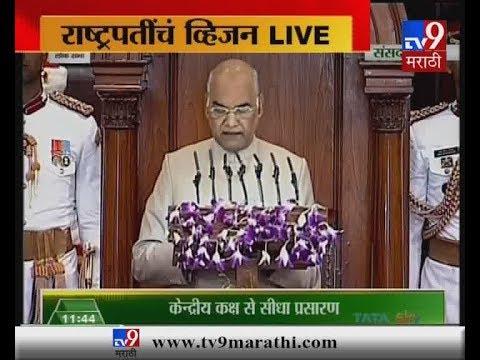 राष्ट्रपती रामनाथ कोविंद यांचं संपूर्ण अभिभाषण