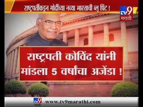 स्पेशल रिपोर्ट : राष्ट्रपती कोविंद यांच्याकडून मोदींच्या नव्या भारताची ब्लू प्रिंट!