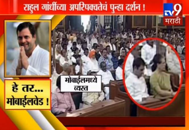 स्पेशल रिपोर्ट: राष्ट्रपतींच्या भाषणादरम्यान राहुल गांधी मोबाईलवर व्यस्त