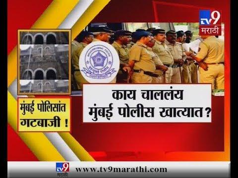 स्पेशल रिपोर्ट: मुंबई पोलीस दलात गटातटाचं राजकारण?