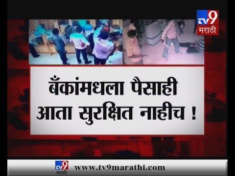महाराष्ट्रात बँक लुटीच्या घटनांमध्ये वाढ, ग्राहकांसह कर्मचाऱ्यांमध्ये दरोडेखोरांची भीती