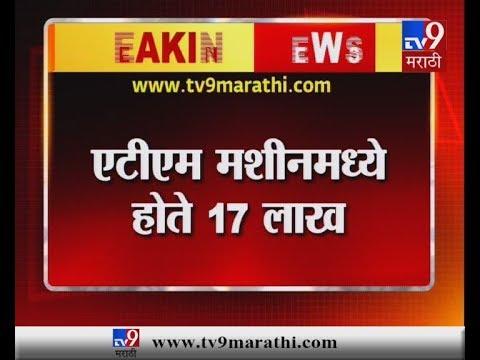 संगमनेर : चोरट्यांनी 17 लाखांच्या रकमेसह ATM उचलून नेलं