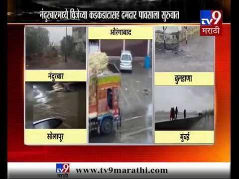 लातूर, बीडमध्ये मुसळधार, मुंबईसह राज्यात अनेक ठिकाणी मान्सूनची हजेरी
