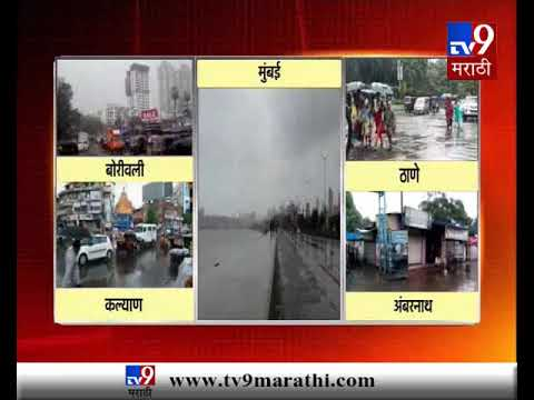 Mumbai Rain Updates: कल्याण अंबरनाथमध्ये जोरदार पाऊस