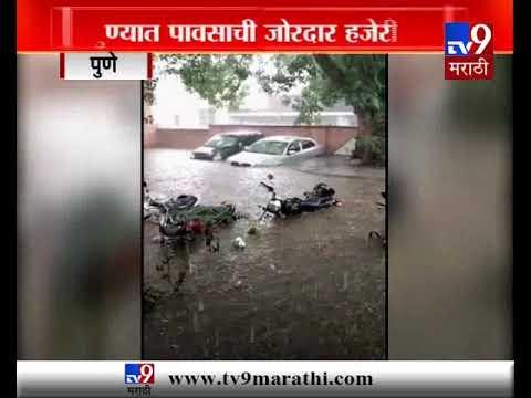 पुणे : पहिल्याच पावसात 42 ठिकाणी पाणी तुंबलं