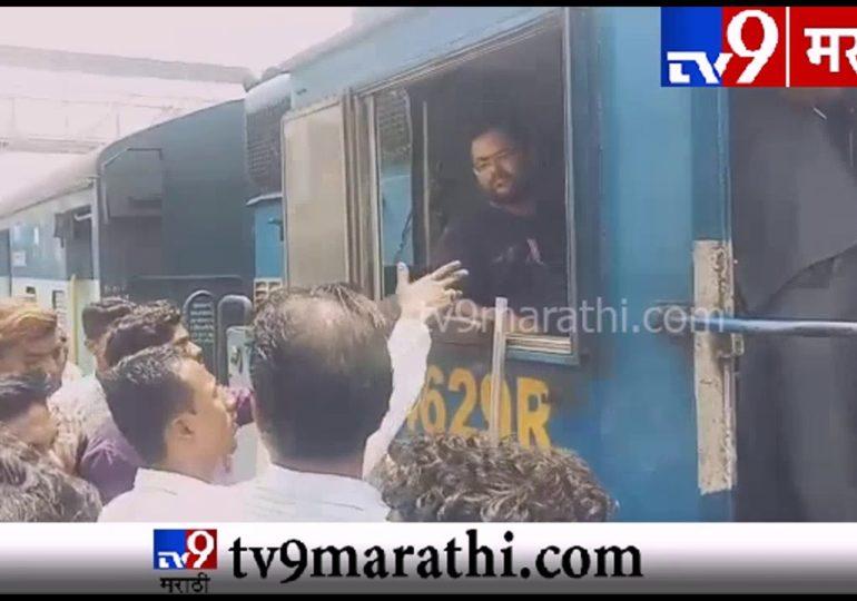 VIDEO : बीडमध्ये मनोरुग्णाने ट्रेन चालवायला घेतली