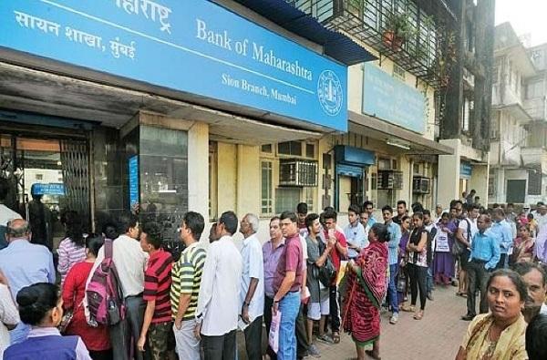 महाराष्ट्र ग्रामीण बँकेसह 45 बँकांसाठी मेगा भरती, अर्ज कसा कराल?