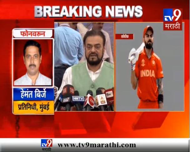 ICC World Cup : टीम इंडियाच्या प्रस्तावित भगव्या जर्सीला अबू आझमींचा विरोध