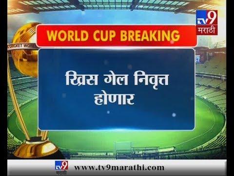 World Cup 2019 : भारतासोबतच्या सामन्यानंतर ख्रिस गेल निवृत्ती घेणार