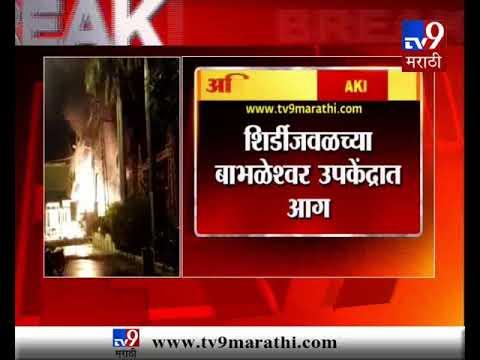 शिर्डी : बाभळेश्वर वीज उपकेंद्रात आगडोंब, दोन तासानंतर आगीवर नियंत्रण मिळवण्यात यश