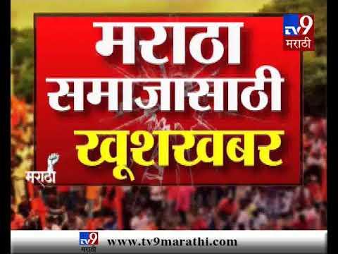 मराठ्यांच आरक्षण कायम, मुंबई हायकोर्टाचा एतिहासिक निर्णय