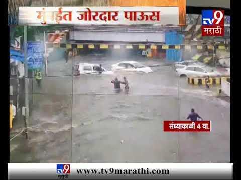 Mumbai Water Logging : अंधेरीत वाहने पाण्याखाली