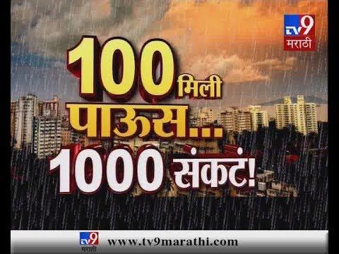 स्पेशल रिपोर्ट : 100 मिली पाऊस… 1000 संकटं! पहिल्याच पावसात मुंबापुरीची 'तुंबापुरी'