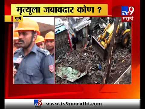 Pune wall collapse : झोपेतच 15 जणांनी जीव गमावला