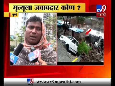 Pune wall collapse : 'मी ओरडत होतो, वाचवा- वाचवा, एकाने पाहिलं आणि मी वाचलो'