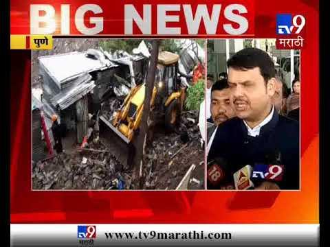 Pune Wall Collapse : दोषींवर कारवाई होणार, मुख्यमंत्र्यांचं आश्वासन