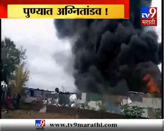पुणे : चिखली-कुदळवाडीतील भंगाराच्या गोदामाला भीषण आग
