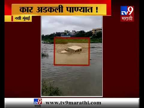 नवी मुंबईत नदी पात्रात कार अडकली
