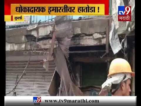 मुंबई : धोकादायक सकीना मंजिल कोसळली, सुदैवाने कुठलीही जीवितहानी नाही
