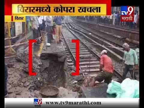 मुंबई : विरार रेल्वेस्थानकात प्लॅटफॉर्म 3 चा कोपरा खचला