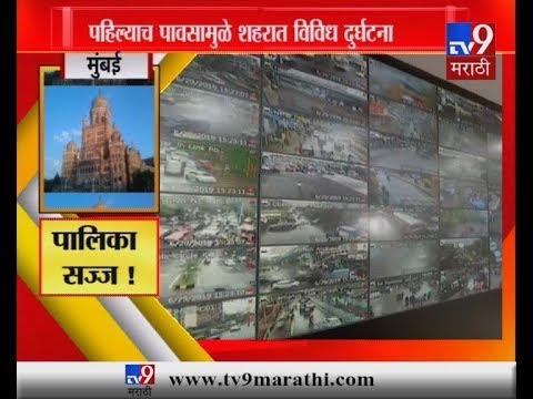 मुंबई : पावसाळ्यात दुर्घटना थांबवण्यासाठी करण्यात आलेल्या उपाय योजना