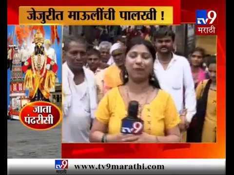 Pandharpur Wari 2019: संत ज्ञानेश्वर महाराजांच्या पालखीचा जेजुरीत मुक्काम