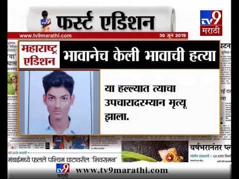 भिवंडी : PUBG खेळू दिल नाही म्हणून लहान भावाने मोठ्या भावाची हत्या केली