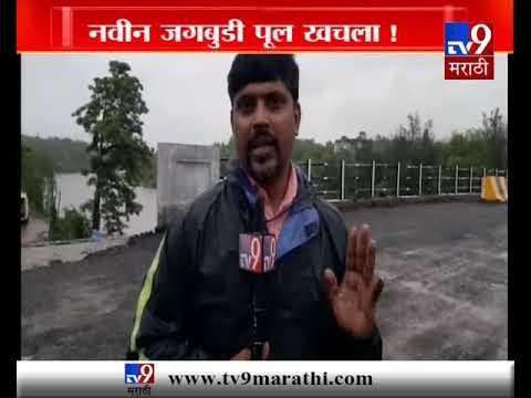 रत्नागिरी : उदघाटनाआधीच नवीन 'जगबुडी' पूल खचला