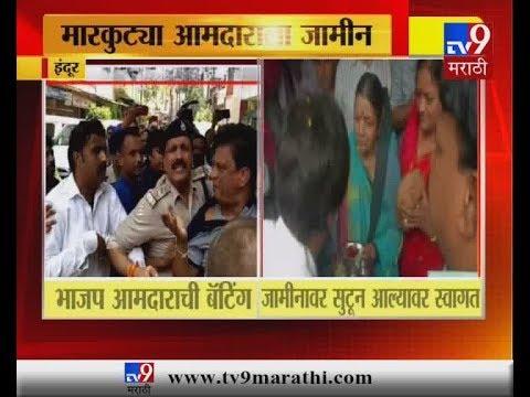 इंदूर : मारकुट्या' भाजप आमदाराला मिळाला जामीन, घरी आल्यावर आईनेही केलं औक्षण