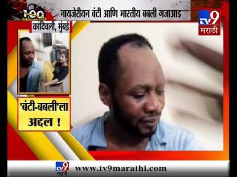कांदिवली : अमली पदार्थ विकणाऱ्या नायजेरियन पुरुष आणि भारतीय महिलेला अटक