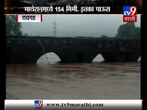 रायगडमध्ये पावसाचा जोर कायम, संततधार सुरु राहिल्यास नदी काठच्या गावांना धोका