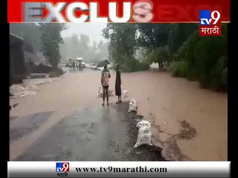 नडगाव येथील पूल पाण्याखाली, शाहापूर-मुरबाडचा संपर्क तुटला