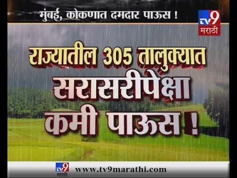 स्पेशल रिपोर्ट : 305 तालुक्यात सरासरीपेक्षा कमी पाऊस