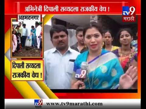 अहमदनगर : साखळई पाणी योजना पूर्ण न झाल्यास आमरण उपोषण करणार : अभिनेत्री दीपाली सय्यद