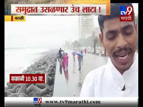 मुंबई : पावसाचा जोर कायम, वरळी समुद्रात उंच लाटा