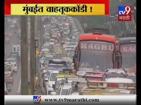 मुंबई : रात्रभर पावसाची रिपरिप, पावसामुळे वाहतूक ठप्प