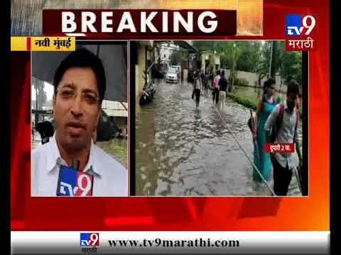 नवी मुंबई : कोकण भवनात पाणी साचलं