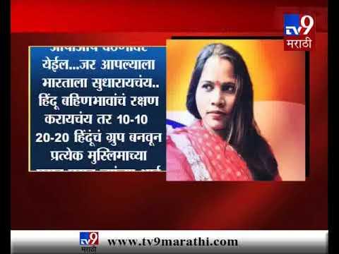 हिंदू पुरुषांनी मुस्लीम महिलांवर बलात्कार करावा, भाजप महिला नेत्याची वादग्रस्त पोस्ट
