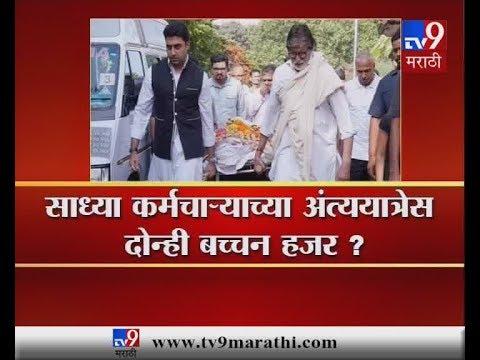 खरंच अमिताभ बच्चन आणि अभिषेकने कर्मचाऱ्याच्या अंत्ययात्रेला खांदा दिला ?