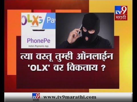 Online OLX वर विकताय, सावधान ! तुम्हाला पडू शकतो लाखोंचा भुर्दंड