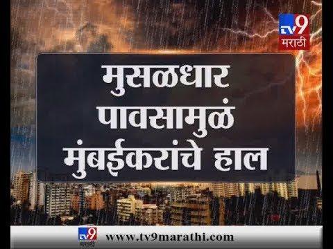 मुसळधार पावसामुळे मुंबईकरांचे हाल, BMC च्या कामांची 'पोलखोल'