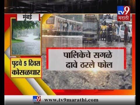 स्पेशल रिपोर्ट : मुंबईच्या पावसाने बीएमसीची 'पोलखोल' केली !