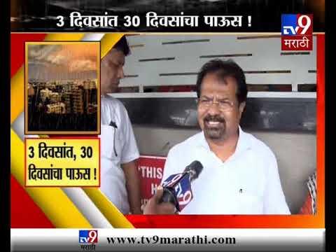 स्पेशल रिपोर्ट : मुंबईत का तुंबते पावसाचे पाणी?