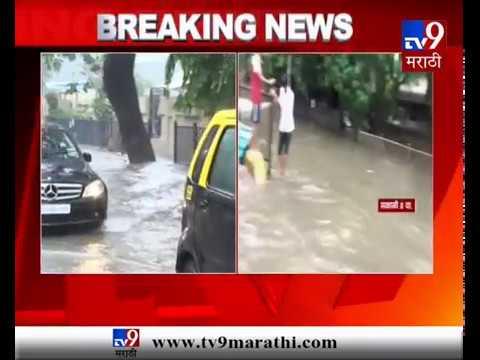 Mumbai rains : 'मातोश्री'बाहेर पाणीच पाणी