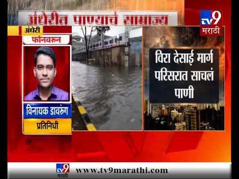 अंधेरीत आझाद नगर मेट्रो स्टेशनबाहेर पाणी साचलं