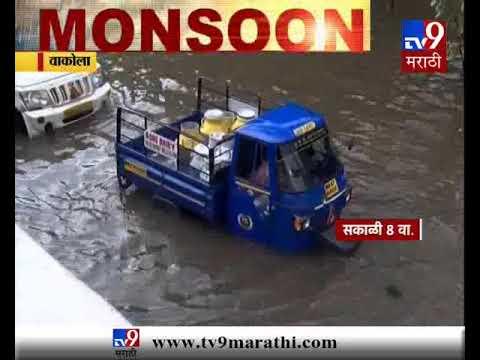 मुंबई : सांताक्रुझ परिसरातील वाकोला पोलीस ठाणे पाण्याखाली