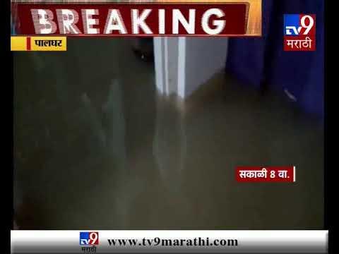 पालघरमध्येही मुसळधार पावसामुळे रहिवाशांच्या घरात पाणी