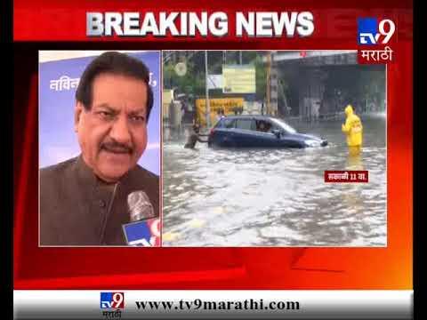 मुंबईत मुसळधार पाऊस, माजी मुख्यमंत्री पृथ्वीराज चव्हाण यांची प्रतिक्रिया