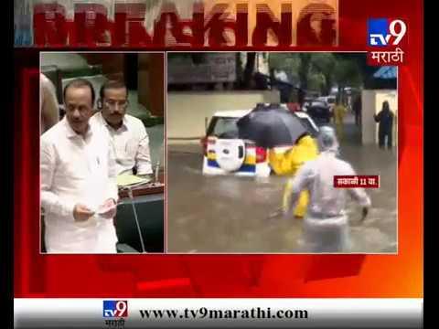 विधानसभेतही पावसाचे पडसाद, मुंबई महापालिकेवर अजित पवारांची टीका